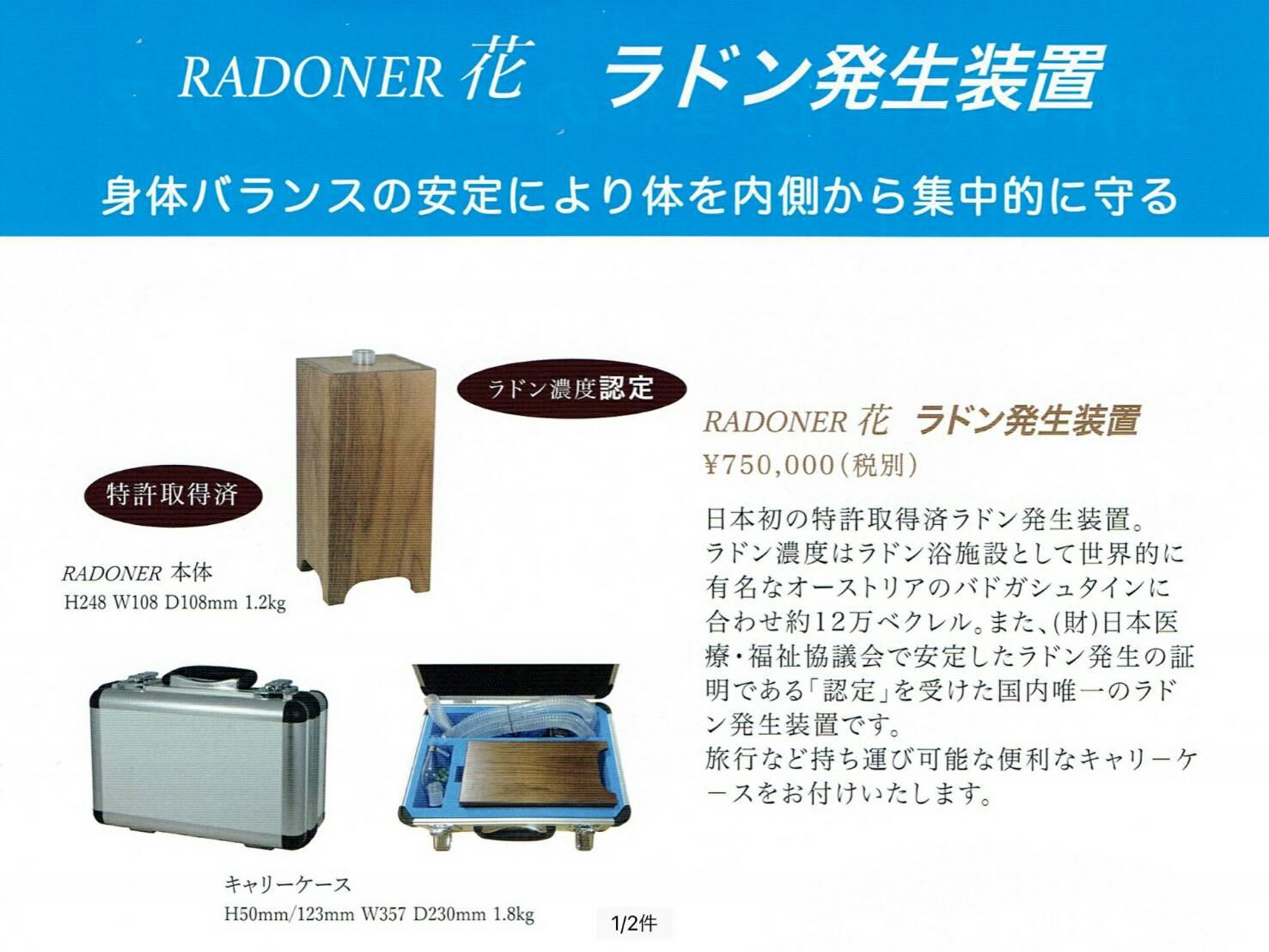 ラドン発生器